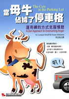 The Cow in The Parking Lot in Chinese